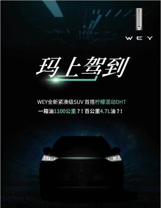 综合续航1100公里,WEY玛奇朵在上海车展正式亮相