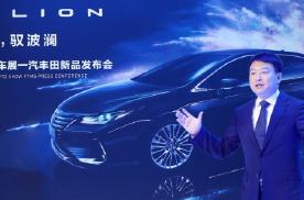 亚洲狮、牛魔王,一汽丰田在广州车展带来了多少狠货?