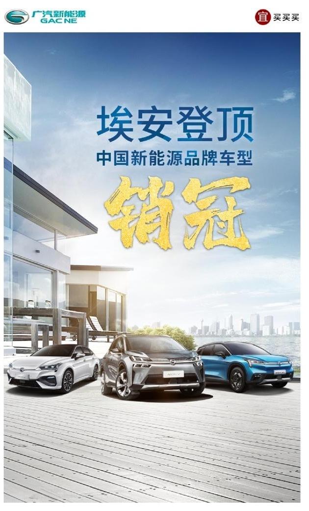 埃安登顶中国新能源品牌车型销冠,同比增110%领涨车市-爱咖号