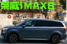 荣威i MAX8体验,始终静谧舒服,内饰科技豪华仅售18万