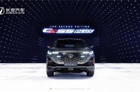 第二代CS55PLUS耀世登场,前瞻长安汽车未来发展蓝图