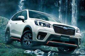 斯巴鲁森林人Sport车型发布 搭载1.8升水平对置发动机