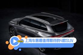 上海车展最值得关注的4款SUV,看看你最期待哪一款