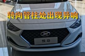 2020款北京现代悦动管柱桄榔桄榔响是怎么回事?