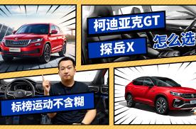 标榜运动不含糊 柯迪亚克GT 探岳X怎么选?