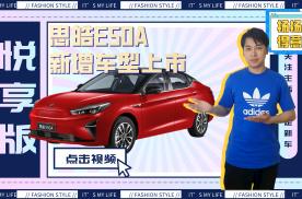 思皓E50A新增车型上市 补贴后售价16.19万