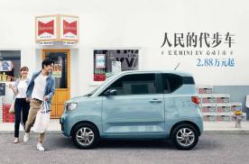 五菱宏光Mini EV或再难免费在沪上绿牌