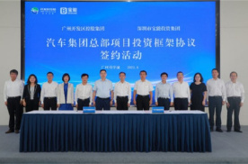 国企投资120亿,深化合作关系,宝能新能源汽车落户广州