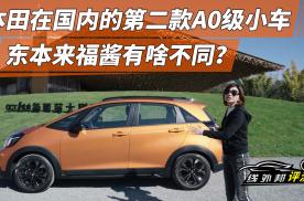 实测东本来福酱:它应该是本田在国内最精致的一款小车