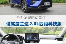 全面发展的优等生 试驾广汽丰田威兰达2.0L四驱科技版