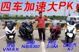 日本车跑不过国产车?本田NSS350与升仕310M四车直线加速大PK!
