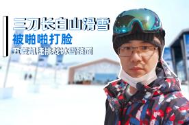 三刀长白山滑雪被啪啪打脸,五菱凯捷大四座雪地深度体验
