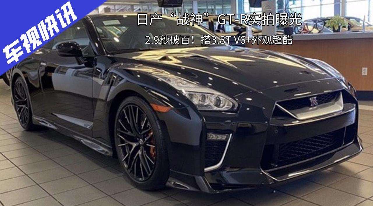 """日产""""战神""""GT-R实拍曝光,搭3.8T V6+外观超酷视频"""