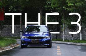 最令人怀念的是上一代,最值得拥有的是这一代——试驾BMW 3