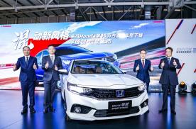 东风Honda享域锐·混动来了,售13.99-16.69万元