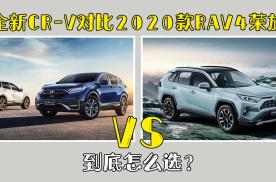 棋逢敌手!全新CR-V对比2020款RAV4荣放,到底怎么选