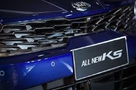 信心不足?东风悦达起亚全新一代K5开启超长预售,或9月上市