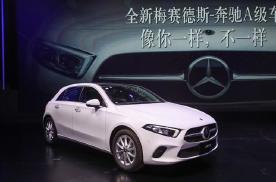 向海外版看齐,国产两厢标轴版奔驰A级25.78万元起售
