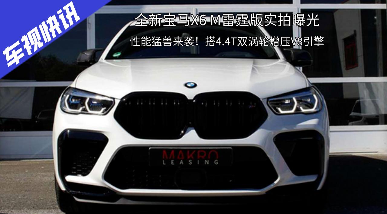 全新宝马X6 M雷霆版实拍,搭4.4T双涡轮增压V8引擎视频