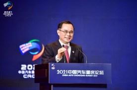2021中国汽车重庆论坛丨朱华荣:唯有融合发展才是共赢之道