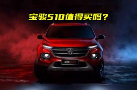 预算7万买国产SUV怎么选?宝骏510值得买吗?看完清楚了