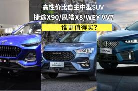 自主中型SUV,捷途X90/思皓X8/VV7,谁更值得买?