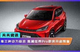 【天天资讯】推三种动力组合,凯翼炫界Pro即将开启预售