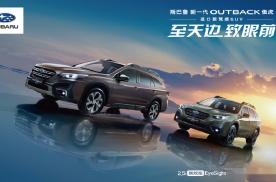 斯巴鲁新一代傲虎上市,进口新驾感SUV售价31.28万起