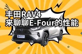 丰田RAV4四驱,来聊聊E-Four的性能