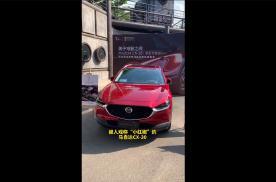 """预售价12.99万元起 """"小红椒""""马自达CX-30"""