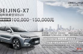 预售价10万-15万预订享好礼 BEIJING-X7全面接受