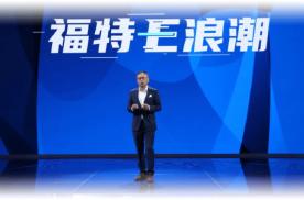 """开启下一代先锋智能序幕 """"福特中国2.0""""加速推进   汽车"""