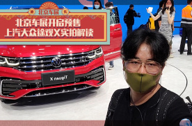 【GO车扫一扫】北京车展开启预售 上汽大众途观X实拍解读