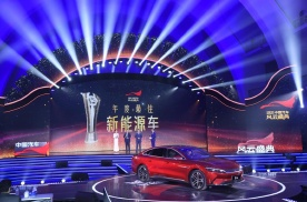 """汉EV荣获2020中国汽车风云盛典""""年度最佳新能源车""""奖项!"""