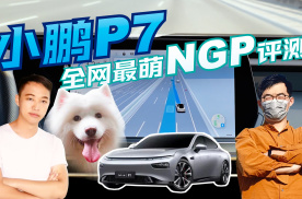 超萌小鹏NGP详解!驾小鹏P7跨城亲测NGP系统到底多好用?