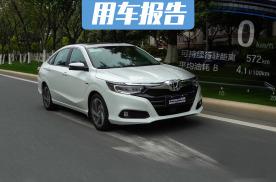 广汽本田凌派锐·混动用车报告:一款快乐型家轿
