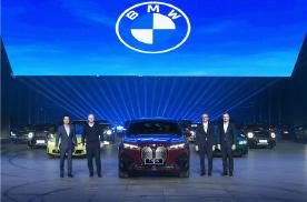 """""""2021宝马集团之夜""""燃情上海,创新BMW iX领衔全品牌"""