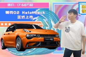 售17.68万起 领克02 Hatchback正式上市