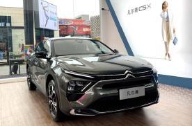 8月9日预售!轿跑车身+1.6T,凡尔赛C5 X跨界法系车卖15万能火