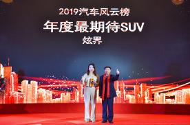 凯翼炫界荣获2019汽车风云榜最期待SUV