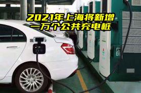 上海2021年将新增一万个公共充电桩,准备买新能源车的有福了