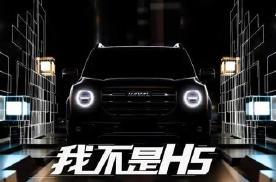"""哈弗全新""""硬派""""SUV不是H5!网友:可能是G系列"""