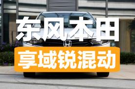 这台享域锐·混动  箱油能跑1000公里?!