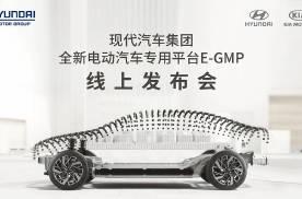 4年推23款电动车  现代电动车专属平台E-GMP首发