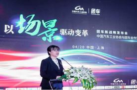 团车新战略发布 与中国汽车工业协会共创未来