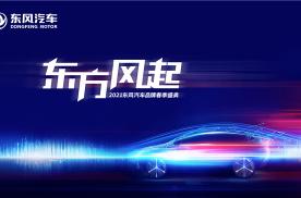 #东方风起#2021东风汽车品牌春季盛典