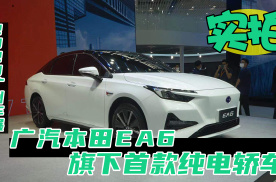 2020广州车展 广汽本田EA6 旗下首款纯电轿车