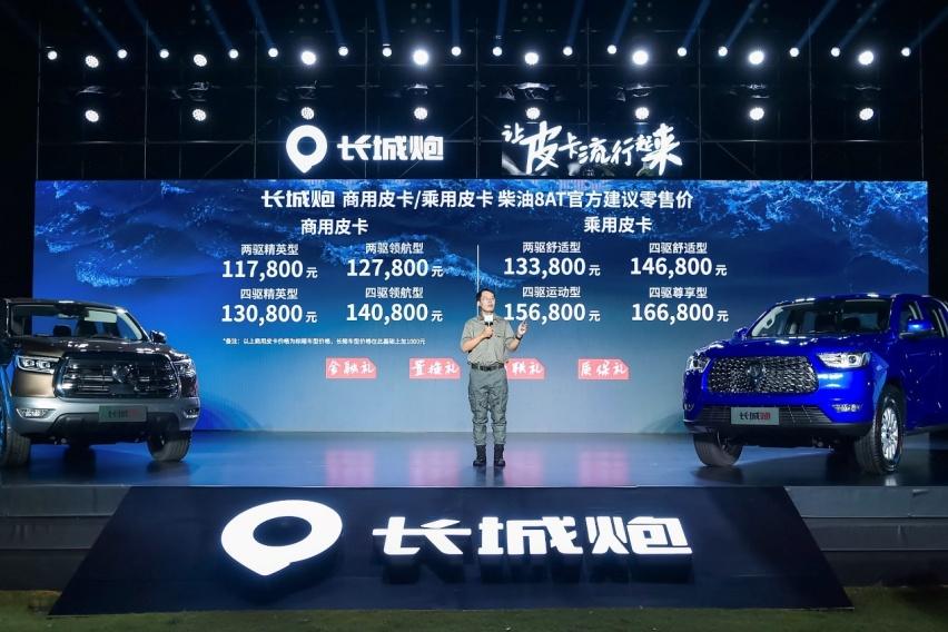 长城炮新增车型上市,11.78万起,配柴油2.0T+8AT