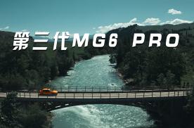 新车速递,第三代MG6 PRO
