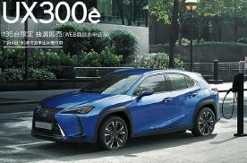 UX 300e日本发表,买还要抽签,雷克萨斯出啥招?